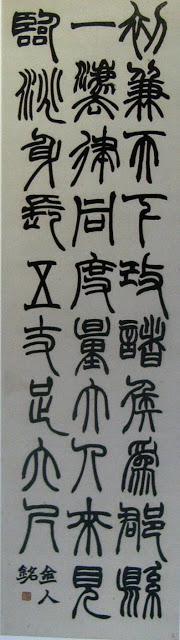 458-4-calligraphie-2