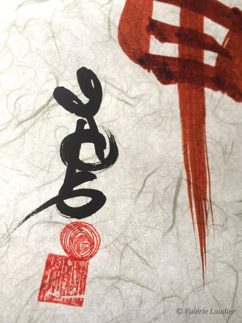CalligraphieOtsukiSamaShen