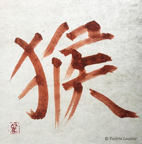 CalligraphieOtsukiSamaSinge