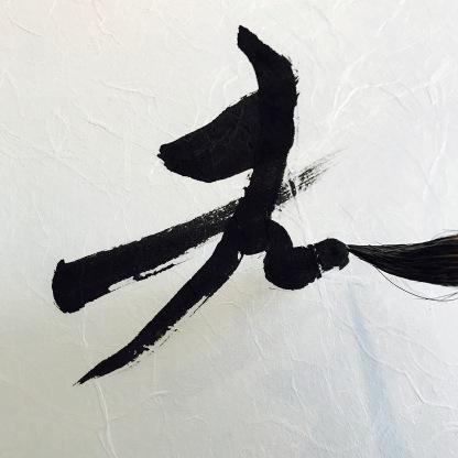 CalligraphieIsioiValerieLaudierSept2017Suite